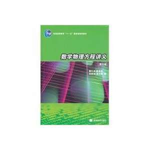 handouts equations of mathematical physics (3rd Edition) [Paperback
