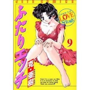 9 (Futari Ecchi) (in Japanese) (9784592134695) Katsu