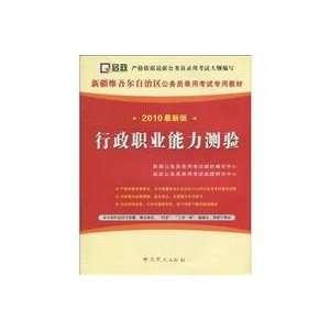Xinjiang Uygur Autonomous Region dedicated civil servant