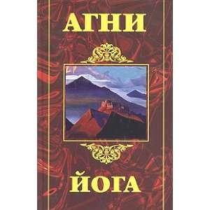 Agni Yoga (9785943551444): Rerih N.: Books
