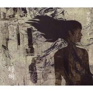 Kurokami No Aitsu: Kagero: Music