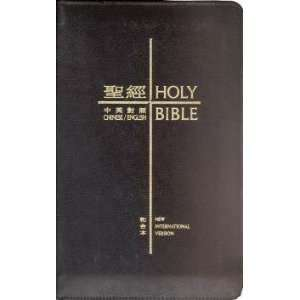 Bible International Ltd) (9789625130798) chinesebible hk Books