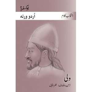 Intikhab e Kalam: Vali: Zafar Iqbal: Books