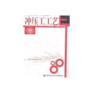 ) China Labor and Social Security Press Pub. Date 2 Books