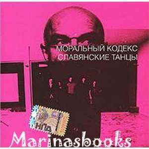 Slavyanskie Tancy: Moralniy Codex: Music