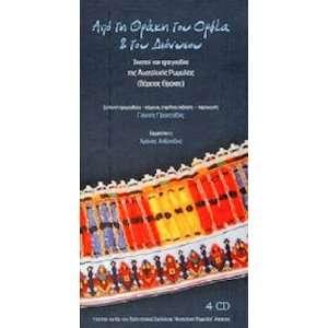 Romylias (4CD) Apo ti Thraki tou Orfea & tou Dionysou Music