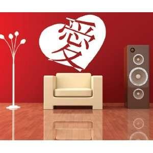 Vinyl Wall Decal Sticker Japan Suki Heart CSJean106B