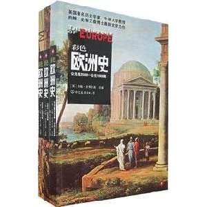 Color European History (all 3) (9787505722880): DONG XIAO