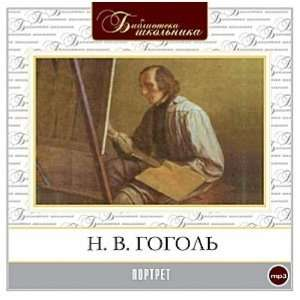 Portret (audiobook in Russian Mp3) (4601250338804): Books