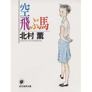 Flying Horse [Japanese Edition] (9784488413019): Kitamura