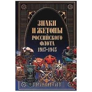 Znaki i zhetony Rossiiskogo flota 1917 1945: V. Dotsenko: Books