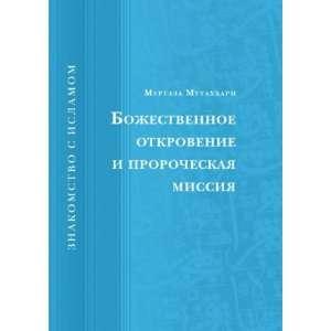 prorocheskaya missiya (in Russian language): Murtaza Mutahhari: Books