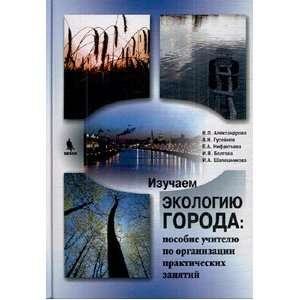 Guseinov, E. A. Nifanteva i dr. V. P. Aleksandrova Books