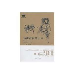 Uncle Toms Cabin (9787206067426): SI TUO FU REN (Stowe.H.B