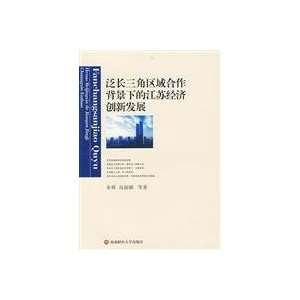 Chinese Edition) (9787811383508): ZHU SHUN / GAO LI NA DENG ZHU: Books