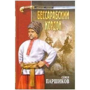 Bessarabskii kordon (9785953317795): Parshikov Semen