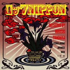 Rock Nippon Various Artists Music