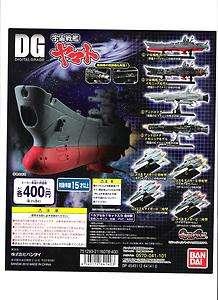 Bandai DG Digital Grade Space Battleship Yamato Gashapon   8pcs Set