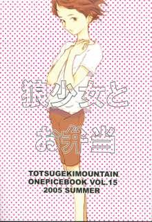 One Piece doujinshi Kuina main Zoro Zolo + x Kuina Zoro + Sanji Girl