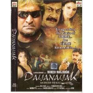 DVD Mahesh Manjrekar, Ananthnag, Sachin, D Rajendra Babu Movies & TV