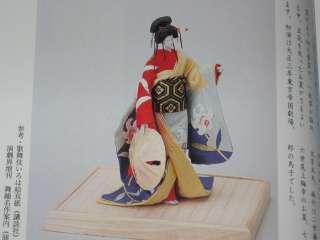 Japanese Washi Kimono Ningyo   Paper Doll Book 5