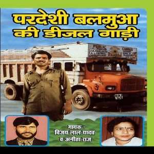Pardeshi Balamua Ki Disel Gaadi Yusuf Khan Music