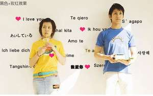 Love You World Language Art Wall Stickers Vinyl Decal Home Room