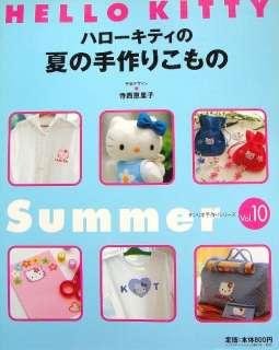 Hello Kitty Summer Goods Vol.10/Japanese Craft Book/c29