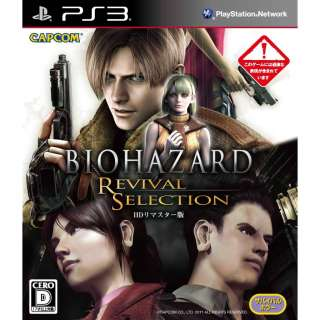 New Biohazard PS3 Resident Evil 4 HD Revival Selection