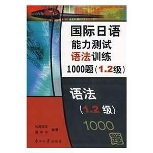Japanese Syntax Training Proficiency Test 1000 question Grammar