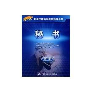 HAI SHI ZHI YE PEI XUN YAN JIU FA ZHAN ZHONG XIN ZU ZHI XIE Books