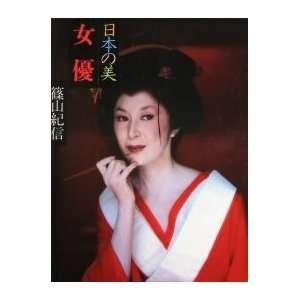 Joyu The Actresses Kishin Shinoyama Books