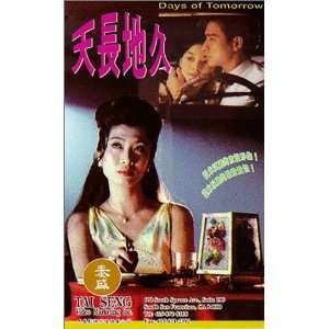 Days of Tomorrow [VHS] Andy Lau, Jay Lau, Carrie Ng