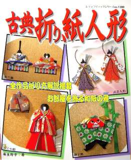 Origami Paper Doll/Japanese Paper Craft Pattern Book/130