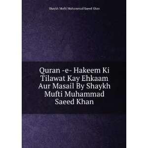 Quran  e  Hakeem Ki Tilawat Kay Ehkaam Aur Masail By Shaykh Mufti